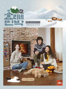 Download Variety Show Hyori's Bed And Breakfast Season 2 Subtitle Indonesia