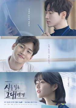 Download Drama Korea Should A Poem a Day (2018) Subtitle Indonesia