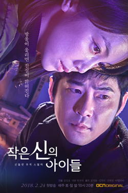 Download Drama Korea Children of a Lesser God (2018) Subtitle Indonesia