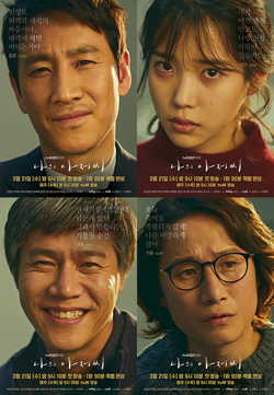 Download Drama Korea My Mister (2018) Subtitle Indonesia