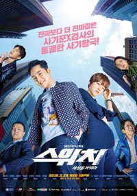 Download Drama Korea Switch: Change the World (2018) Subtitle Indonesia