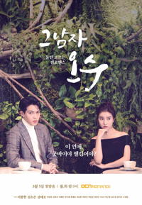 Download Drama Korea Should That Man Oh Soo (2018) Subtitle Indonesia