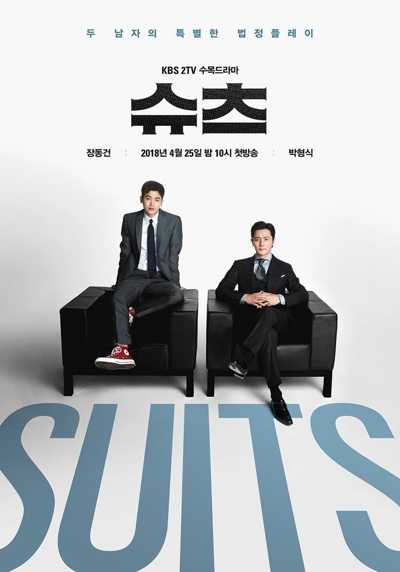 Download Drama Korea Suits (2018) Subtitle Indonesia