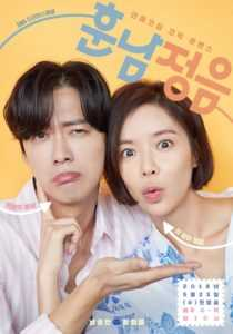Download Drama Korea Handsome Guy and Jung Eum (2018) Subtitle Indonesia