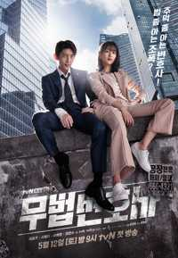 Download Drama Korea Lawless Lawyer (2018) Subtitle Indonesia