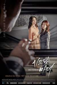 Download Drama Korea Secret Mother (2018) Subtitle Indonesia