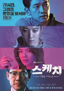 Download Drama Korea Sketch (2018) Subtitle Indonesia