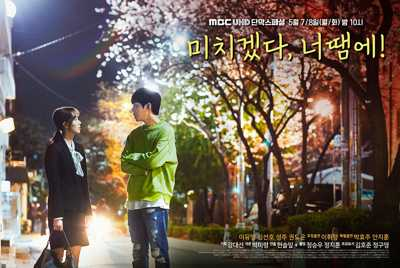 Download Drama Korea You Drive Me Crazy! (2018) Subtitle Indonesia
