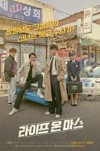 Download Drama Korea Life on Mars (2018) Subtitle Indonesia