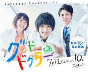 Download Drama Jepang Good Doctor (2018) Subtitle Indonesia