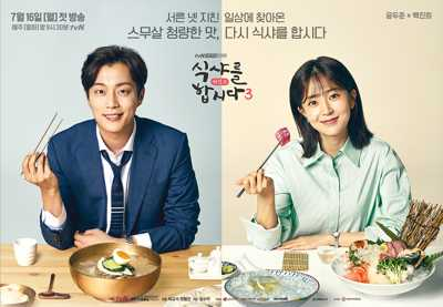 Download Drama Korea Let's Eat 3 (2018) Subtitle Indonesia