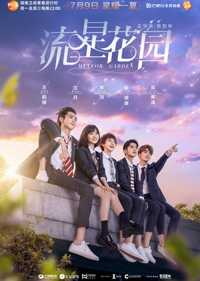 Download Drama Korea Meteor Garden (2018) Subtitle Indonesia