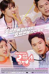 Download Drama Korea Risky Romance (2018) Subtitle Indonesia