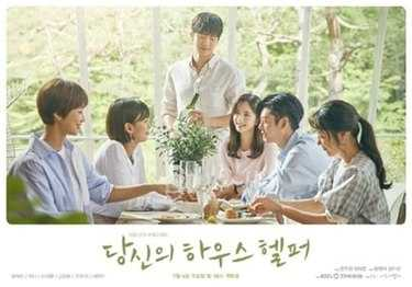 Download Drama Korea Your House Helper (2018) Subtitle Indonesia