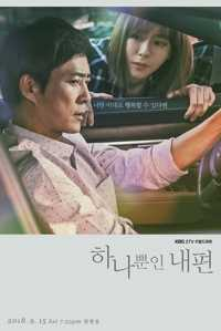 Download Drama Korea My Only One (2018) Subtitle Indonesia