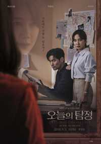 Download Drama Korea Ghost Detective (2018) Subtitle Indonesia