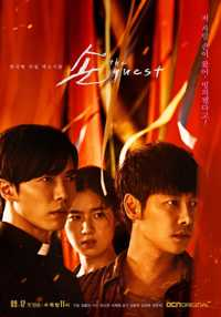 Download Drama Korea The Guest (2018) Subtitle Indonesia