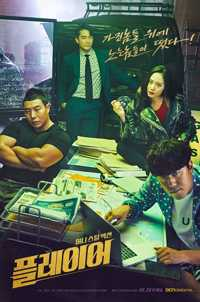 Download Drama Korea The Player (2018) Subtitle Indonesia