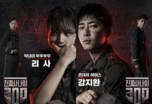 Download Real Men 300 (2018) Subtitle Indonesia