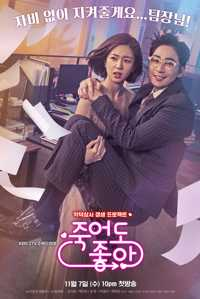 Download Drama Korea Feel Good To Die (2018) Subtitle Indonesia