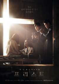 Download Drama Korea Priest (2018) Subtitle Indonesia