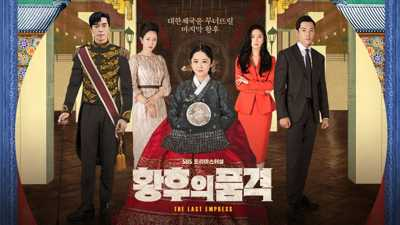 Download Drama Korea The Last Empress (2018) Subtitle Indonesia