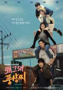 Download Drama Korea Liver or Die (2019) Subtitle Indonesia