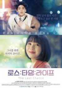 Download Drama Korea Loss Time Life (2019) Subtitle Indonesia