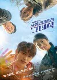 Download Drama Korea He is Psychometric (2019) Subtitle Indonesia