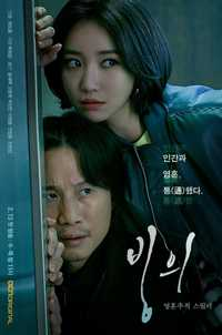 Download Drama Korea Possessed (2019) Subtitle Indonesia
