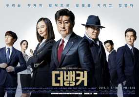 Download Drama Korea The Banker (2019) Subtitle Indonesia