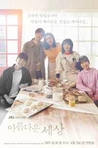Download Drama Korea Beautiful World (2019) Subtitle Indonesia