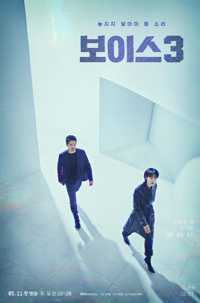 Download Drama Korea Voice 3 (2019) Subtitle Indonesia