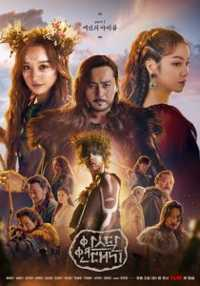 Download Drama Korea Arthdal Chronicles (2019) Subtitle Indonesia