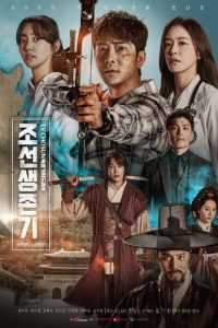 Download Drama Korea Joseon Survival (2019) Subtitle Indonesia