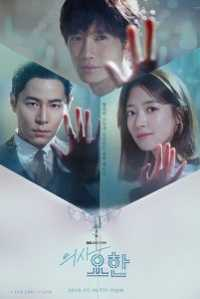 Download Drama Korea Doctor John (2019) Subtitle Indonesia