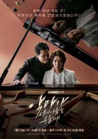 Download Drama Korea When the Devil Calls Your Name (2019) Subtitle Indonesia