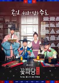 Download Drama Korea Flower Crew: Joseon Marriage Agency (2019) Subtitle Indonesia