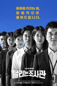 Download Drama Korea The Running Mates: Human Rights (2019) Subtitle Indonesia