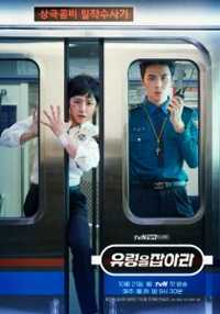 Download Drama Korea Catch The Ghost (2019) Subtitle Indonesia