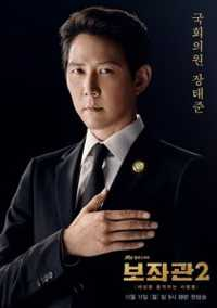 Download Drama Korea Chief of Staff Season 2 (2019) Subtitle Indonesia