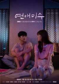 Download Drama Korea Failing in Love (2019) Subtitle Indonesia
