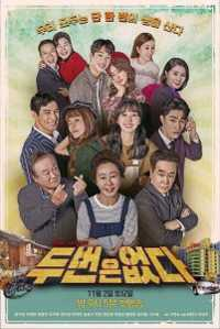 Download Drama Korea Never Twice (2019) Subtitle Indonesia