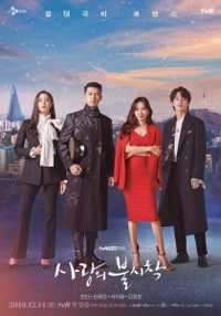 Download Drama Korea Crash Landing on You (2019) Subtitle Indonesia