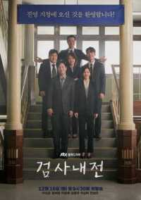 Download Drama Korea Diary of a Prosecutor (2019) Subtitle Indonesia