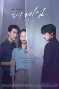 Download Drama Korea The Game: Towards Zero (2020) Subtitle Indonesia