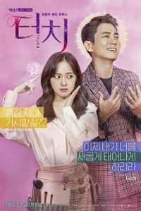 Download Drama Korea Touch (2020) Subtitle Indonesia