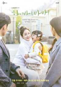 Download Drama Korea Hi Bye Mama! (2020) Subtitle Indonesia