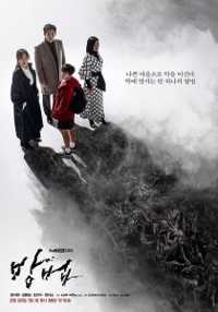 Download Drama Korea The Cursed (2020) Subtitle Indonesia