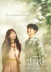 Download Drama Korea A Piece of Your Mind (2020) Subtitle Indonesia